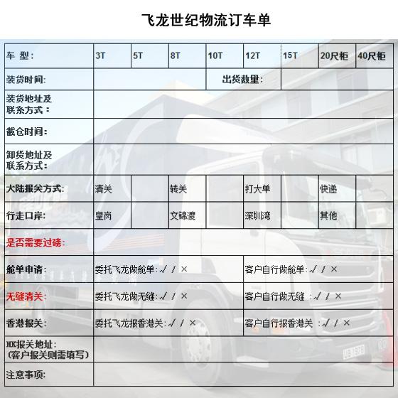 香港物流订车单